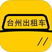 台州出租车ios版1.3.0 苹果手机版