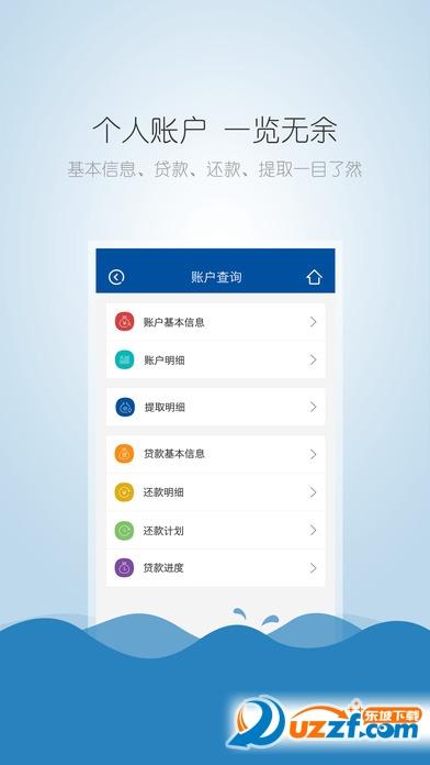 沈阳住房公积金app下载