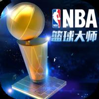 NBA篮球大师官方版1.8