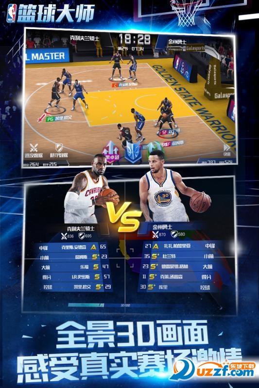 NBA篮球大师官方版截图