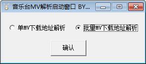 音悦台mv下载工具截图0