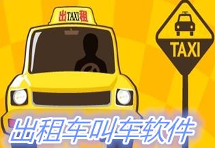 出租车叫车软件