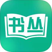 书丛网手机客户端3.0.3 官方最新版