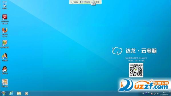 达龙云电脑pc版(手机控制电脑软件)截图0