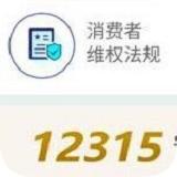 12315微信小程序
