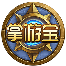 炉石传说掌游宝2.6.8官网最新版