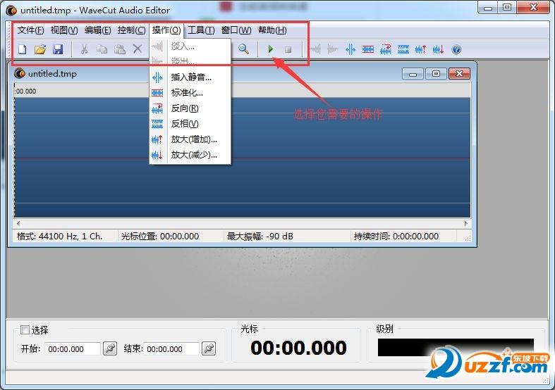 音频编辑器(WaveCut Audio Editor)截图1