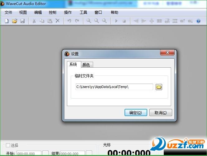 音频编辑器(WaveCut Audio Editor)截图2