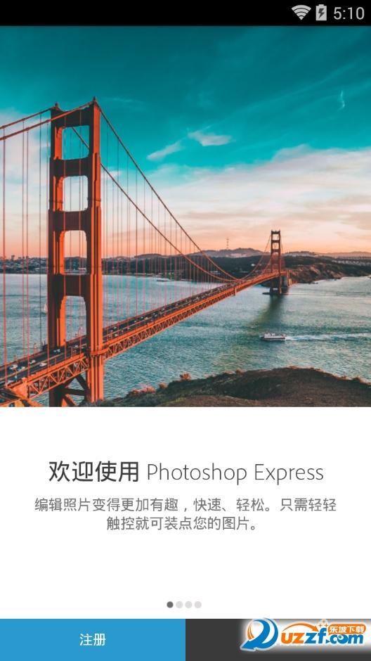 Photoshop Express汉化破解版截图