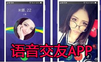 语音交友app