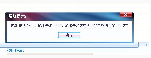 一键洗QQ群软件(踢人+修改名片)截图1