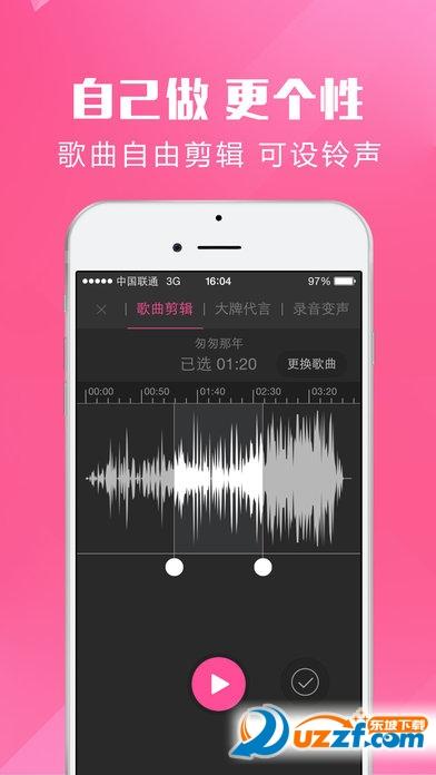 酷音铃声iPhone版截图