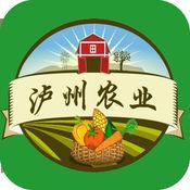 泸州农业app1.0 ios客户端
