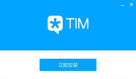 TIM for Windows优化版截图1
