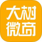 大树微商ios客户端1.1 苹果手机版