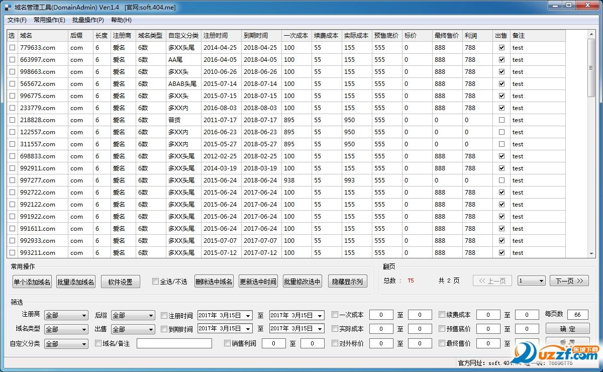 域名管理(DomainAdmin)截图0