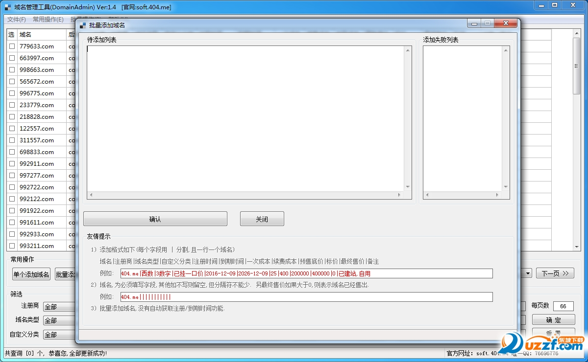 域名管理(DomainAdmin)截图1