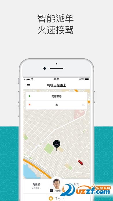 uber优步中国全新版本截图