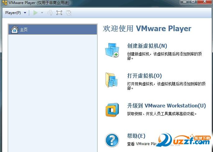 vmware player 12 破解版截图0