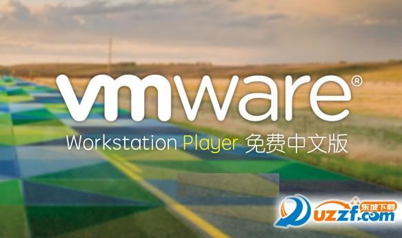 vmware player 12 破解版截图1