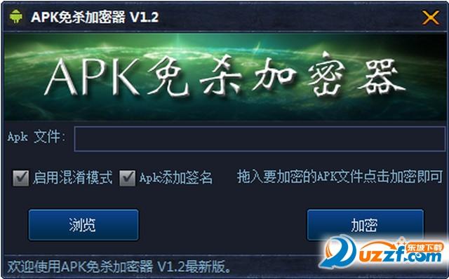 APK免杀加密器截图0