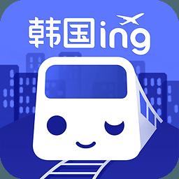 韩国地铁4.3.4 中文最新版