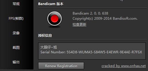 Bandicam注册机截图0