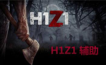 h1z1�o助