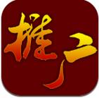 墨守成规网站建设推广软件1.1 安卓最新破解版