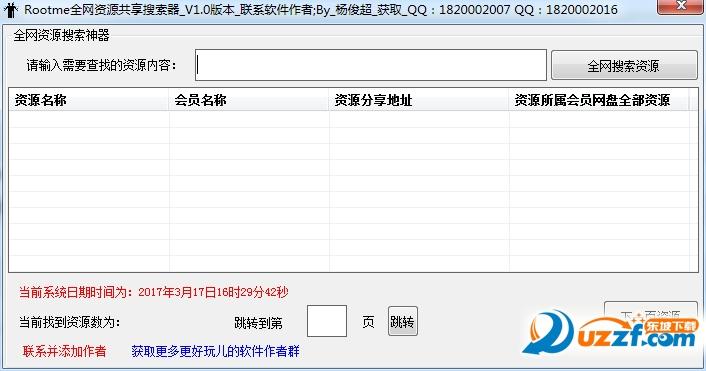 Rootme全网资源共享搜索器截图0