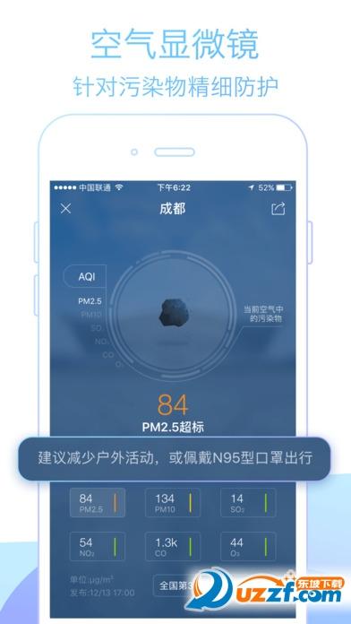 天气通彭于晏逗闷版语音包截图4