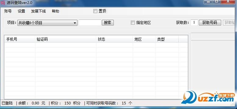 速码接码平台客户端截图0