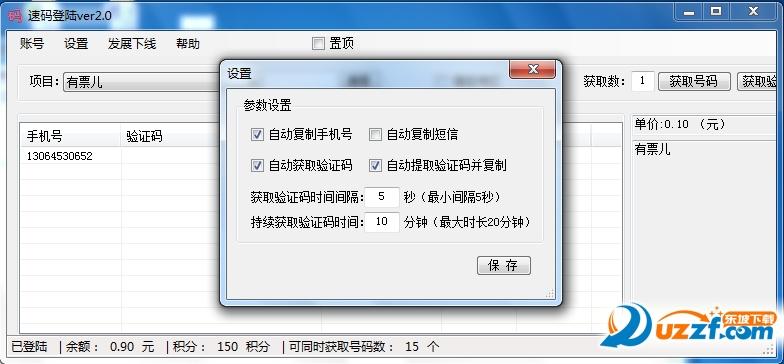 速码接码平台客户端截图2