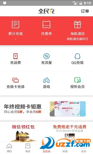 移动业务办理(海航通信app)截图