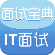 IT面试宝典1.0.8 安卓客户端