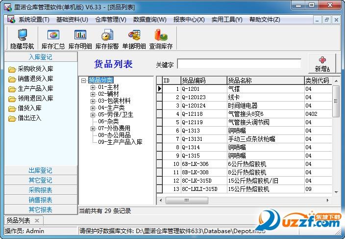 里诺仓库管理软件6.33完美破解版截图0