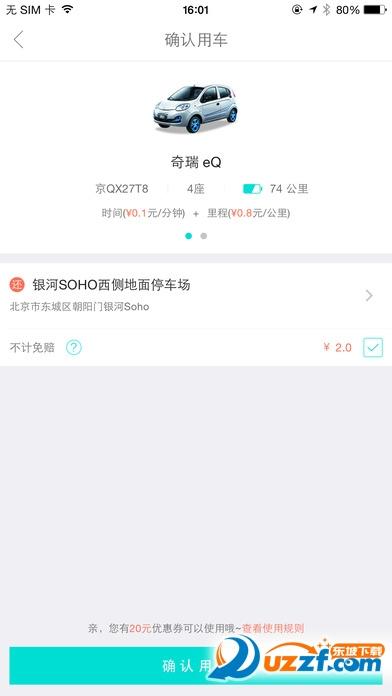 武汉gofun共享汽车app