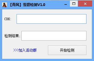 青风雪碧检测软件截图0