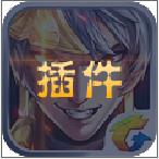 王者荣耀无限刷点券插件(免积分插件)2.0 安卓最新版
