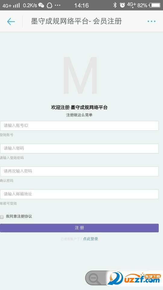 华夏银行成规微商推广平台截图0