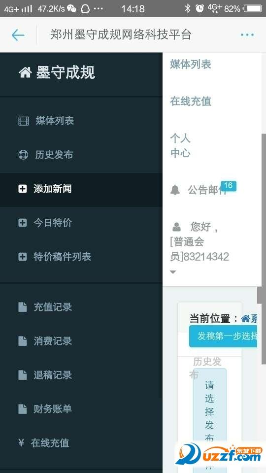 华夏银行成规微商推广平台截图1