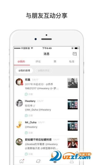 微博国际版app截图