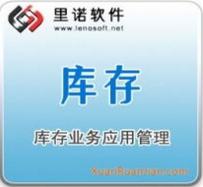 里诺库存管理系统6.33官方版