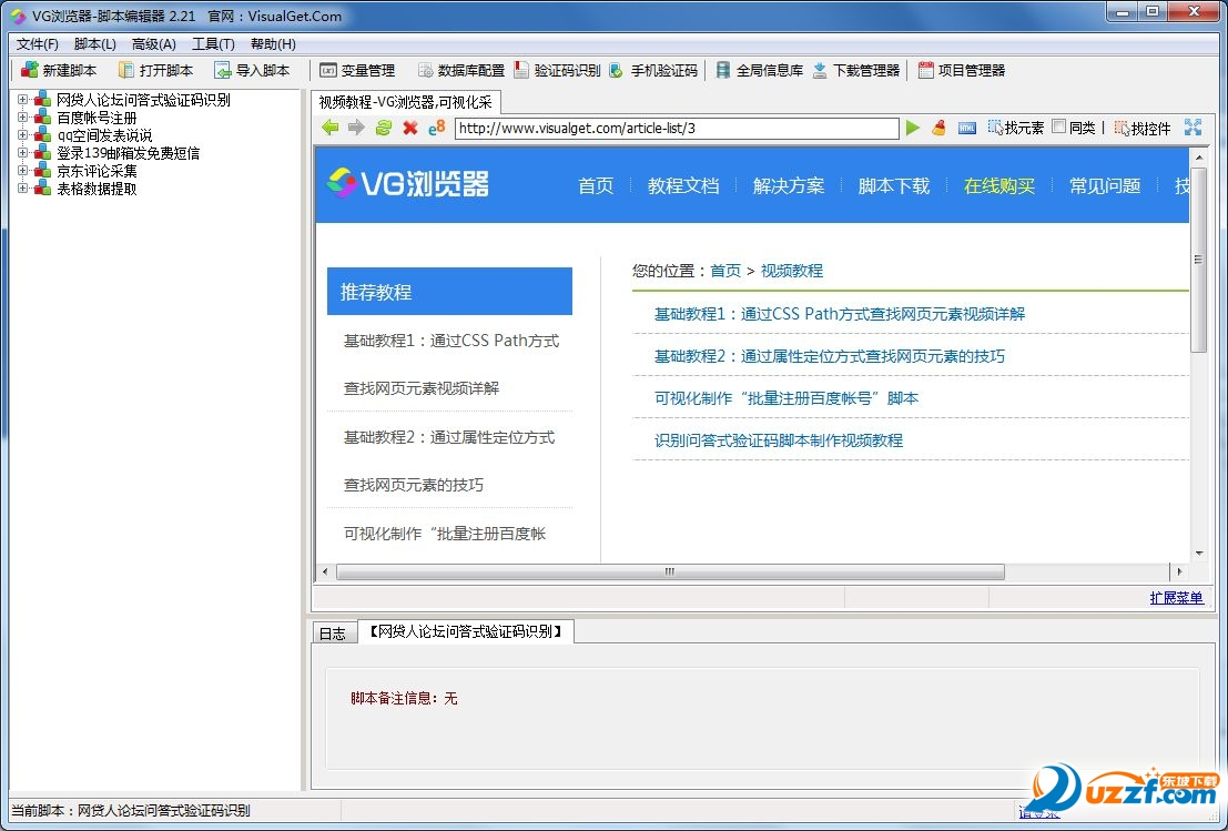 vg浏览器破解版截图2