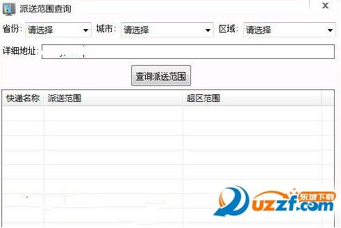 网络快递(多功能快递批量查询工具)截图1