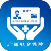 梧州智慧社保苹果版1.0 官方ios版