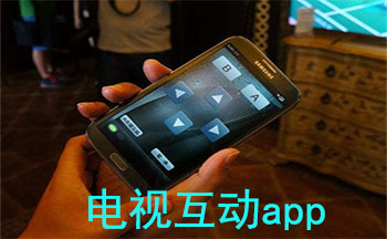 电视互动app