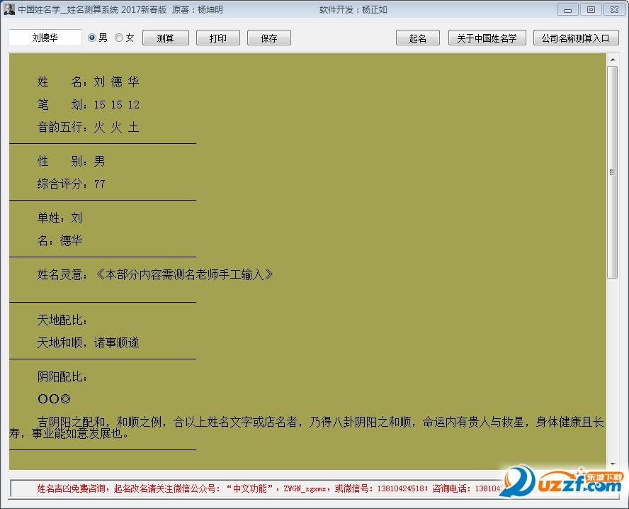 中国姓名学2017贺岁版截图1