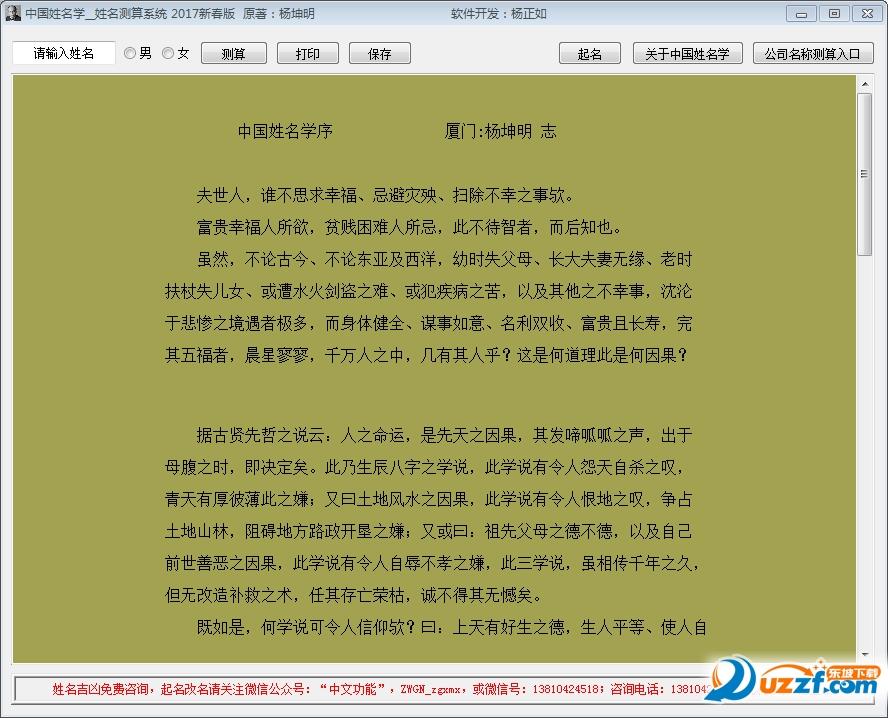 中国姓名学2017贺岁版截图0