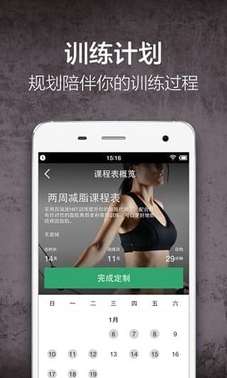 keep健身软件(移动健身教练)截图
